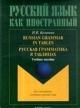 Русская грамматика в таблицах. Учебное пособие